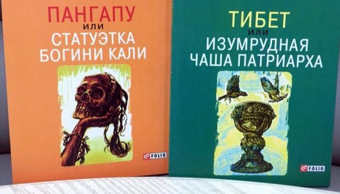 Топ-10 пригодницьких романів від українських письменників і мандрівників